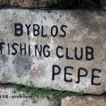Byblos fishing club, Beirut, Lebanon