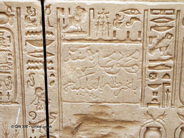 Arabic grafitti, Temple of Horus, Edfu